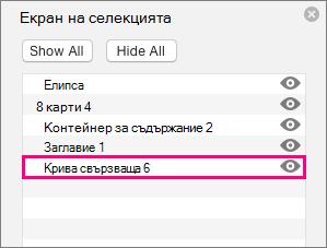 Показва конектора в долната част на списъка в екрана за избор