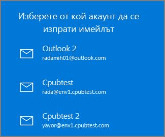 Изберете акаунт, от който да изпратите имейл