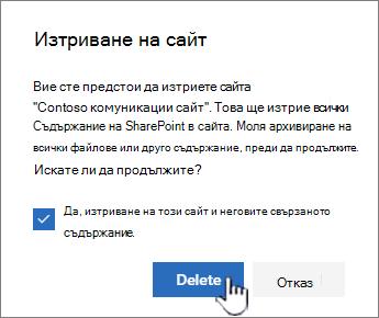 Ако сте сигурни, че искате да изтриете сайта, щракнете върху Изтрий.