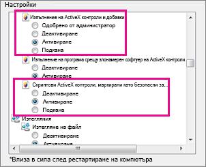 Позволяване на ActiveX контроли да се зареждат и изпълняват в Internet Explorer