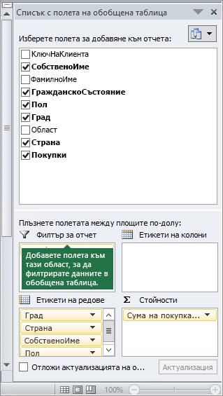 Филтър за отчети в екрана на списъка с полета на обобщена таблица
