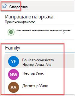 Прозорец за споделяне в OneDrive