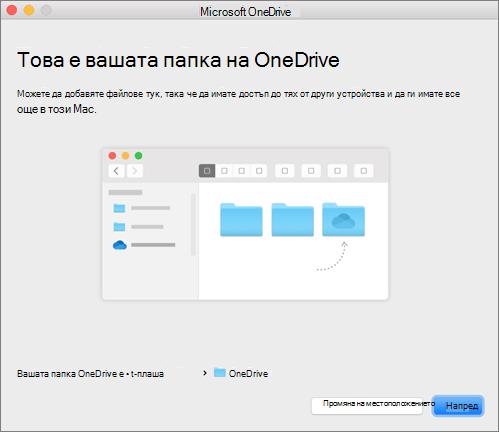 """Екранна снимка на страницата """"Това е вашата папка на OneDrive"""" в съветника """"Добре дошли в OneDrive"""" на Mac"""