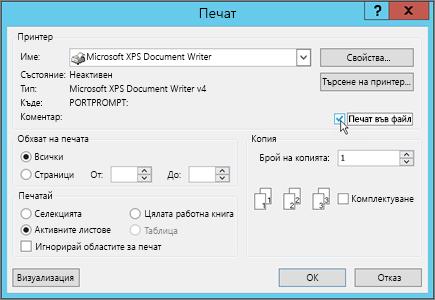 Отпечатване на файл
