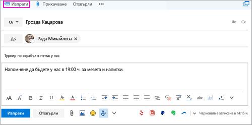 Изпращане на имейл