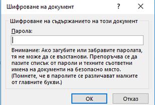 """Диалогов прозорец """"Шифроване на документ"""""""