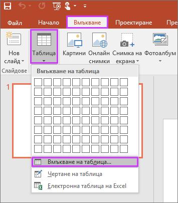 """Показва опцията """"Таблица"""" в раздела """"Вмъкване"""" на лентата в PowerPoint"""