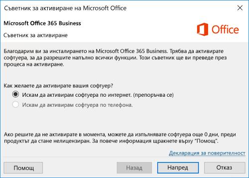 Показва съветника за активиране за Office 365 за фирми