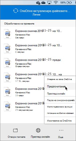 Екранна снимка на задаването на лични предпочитания за OneDrive