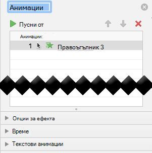 Екран за анимации има опции за ефекти, опции за време и опции за текстови ефекти