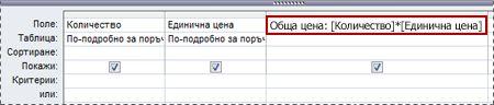 Използване на израз за създаване на изчисляемо поле в заявка.