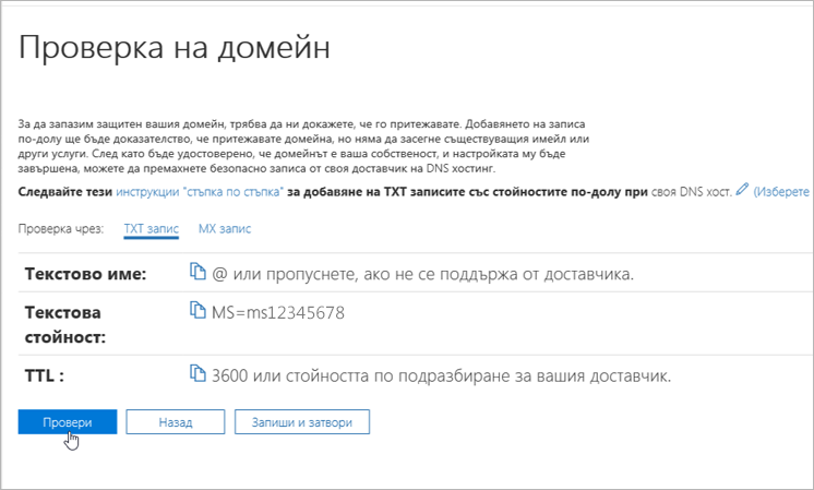 Domainnameshop проверка в Office 365_C3_20176279953