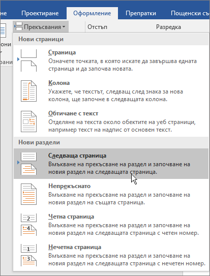 """Опциите за прекъсване са показани в раздела """"Оформление""""."""
