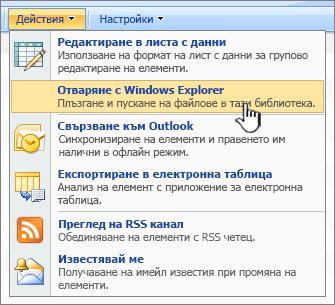 Отвори в Windows Explorer меню опция под действия