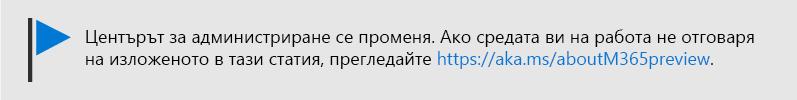 Изображение с текст: Центърът за администриране се променя, вижте https://aka.ms/aboutM365Preview.