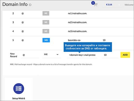 EuropeRegistry-BP-Конфигуриране-2-1