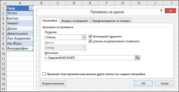 Избор на източник за проверка на данни