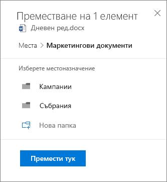 Екранна снимка на преместване на файл от OneDrive за бизнеса в сайт на SharePoint