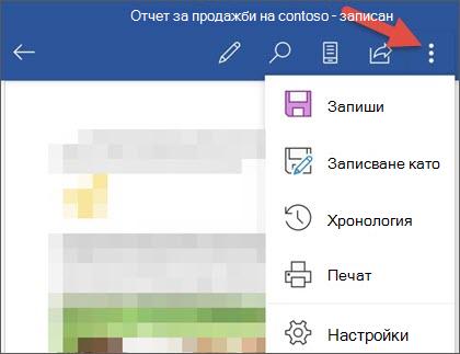 "Менюто ""файл"" в Word за Android"