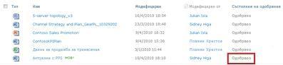 Библиотека на SharePoint, след като чакащ файл е достигнал състояние ''Одобрен''