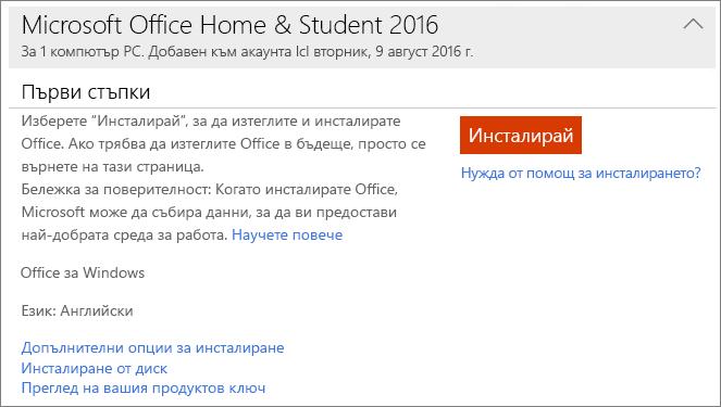 """Показва връзката за """"Преглед на вашия продуктов ключ"""" за еднократно инсталиране на Office"""