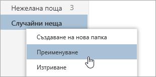 Екранна снимка на папки контекстно меню с избрана Преименуване