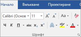 """В Word, в раздела """"Начало"""" в групата """"Шрифт"""" изберете шрифт и размер на шрифта."""