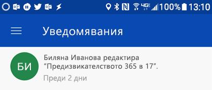 Получите уведомявания в центъра на Android известие, когато колега редактиране на вашите споделени файлове