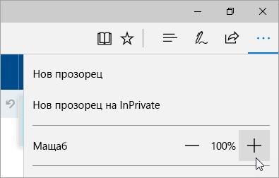 """Екранна снимка на настройките и менюто """"Още"""" в Microsoft Edge"""