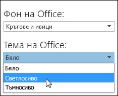 Избор на различна тема на Office