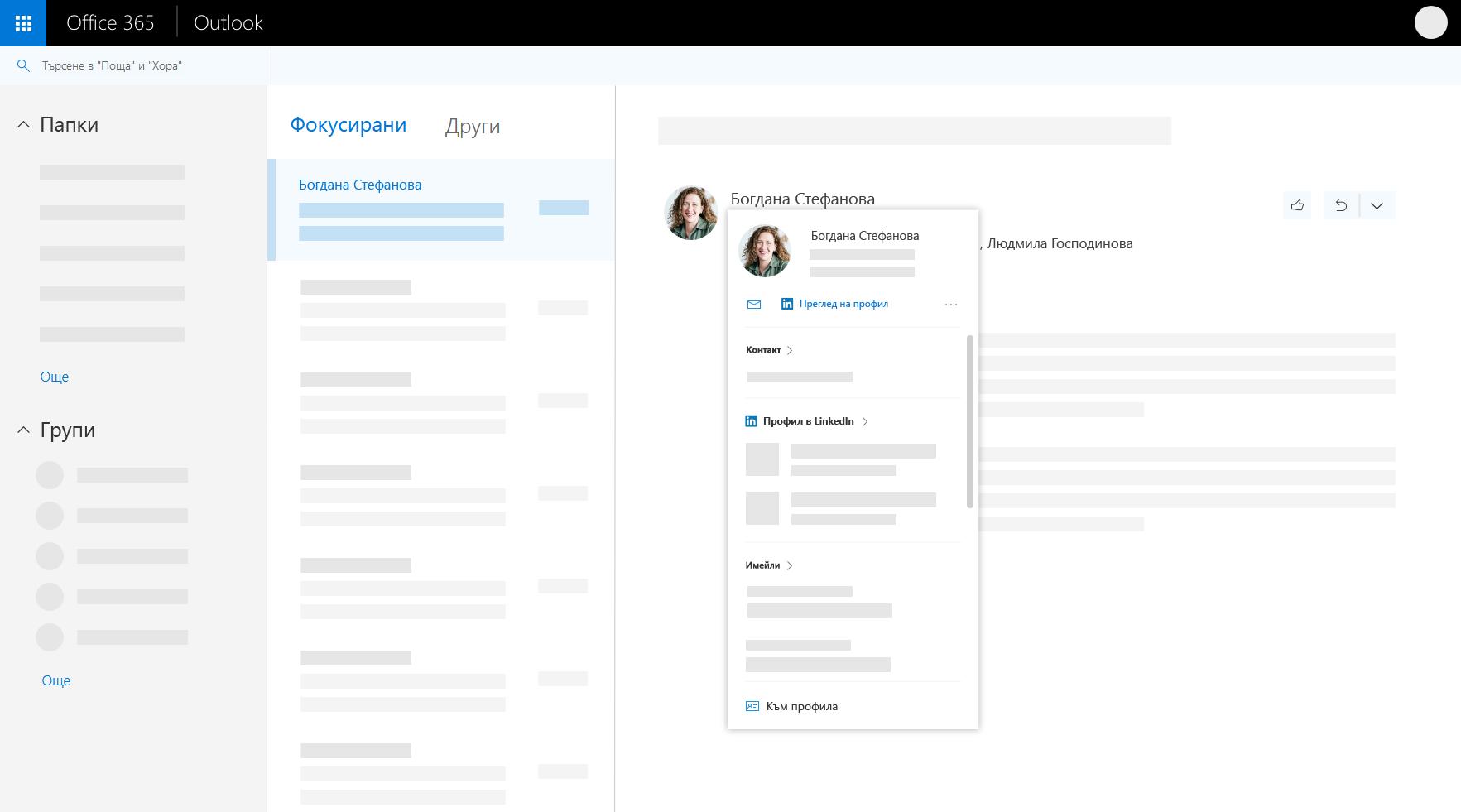 Карта за профил в Outlook в уеб