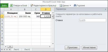 Използване на параметър в браузъра