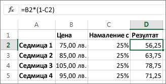Пример, който показва намаляване на количество с даден процент