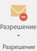 Използвайте бутона за разрешение да присвоите права към вашето съобщение