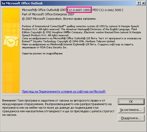 """Екранна снимка, показваща къде се намира номерът на версията на Outlook 2007 в диалоговия прозорец """"За Microsoft Office Outlook""""."""