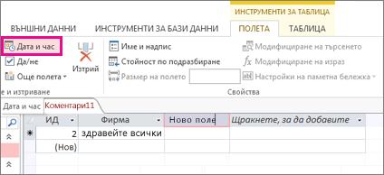 Добавяне на поле за дата и час в изглед на лист с данни