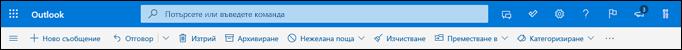 """Заглавка на папка """"Входящи"""" в Outlook.com"""