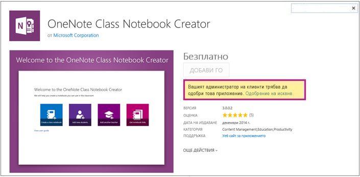 Екранна снимка на страницата с подробности за приложението с осветена връзка към искане на одобрение