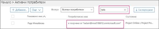 """Екранната снимка показва част от страницата """"Активни потребители"""" с дума за търсене """"Анелия"""", въведена в полето за търсене до опцията """"Филтри"""", която е зададена на """"Всички потребители"""". По-долу са показани пълното показвано име и потребителското име."""