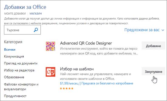 Екранна снимка на страницата на Office добавки там, където можете да изберете или потърсете добавка за Word.