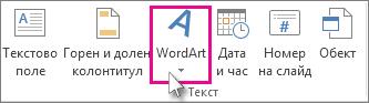 Щракване за добавяне на WordArt