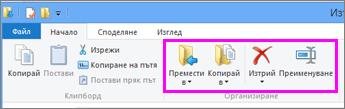 отворете папката, в която се намира изтегленият файл.