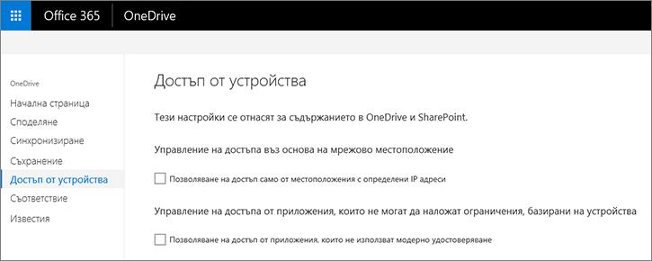 Устройство с достъп до раздела на центъра за администриране на OneDrive