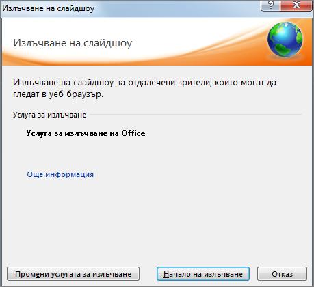 """Показва диалоговия прозорец """"Излъчване на слайдшоу"""" в PowerPoint 2010"""