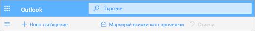 Екранна снимка показва полето за заявки за търсене в Outlook.com.