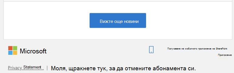 Екранна снимка за отмяна на абонамента за автоматични новини