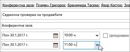 Резервиране на час за събрание