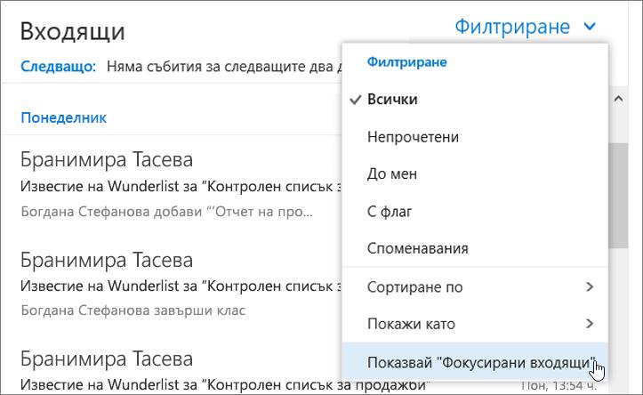 """Екранна снимка на менюто за филтър с показване фокусирани папка """"Входящи"""" избрана"""