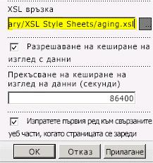 Поставена връзка към XSL файл