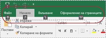 Табелки за клавишни подсказвания, които се показват в лентата